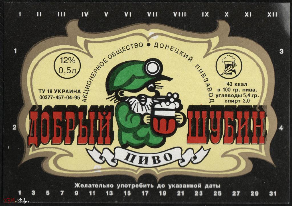Добрый Шубин - АО Донецкий Пивзавод