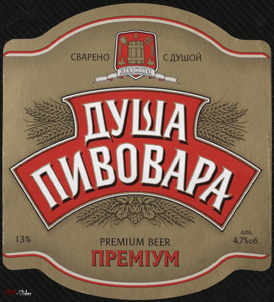 Душа Пивовара - Преміум - Лиспи