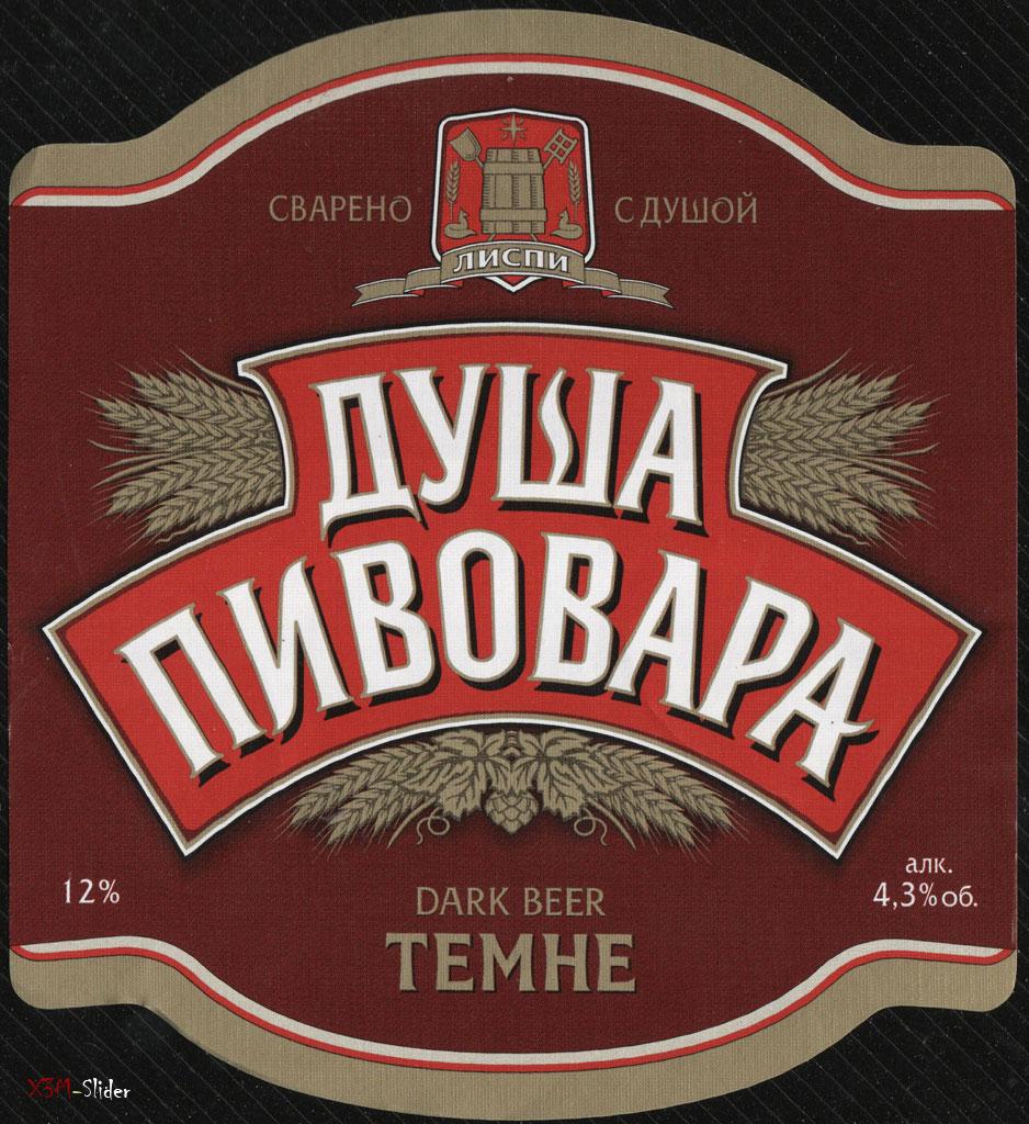 Душа Пивовара - Темне - Лиспи (Dark Beer)
