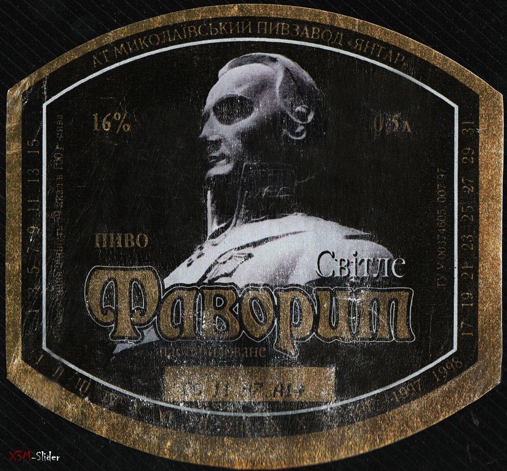 Фаворит - Світле пастеризоване пиво - АТ Миколаївський Пивзавод Янтар - 1997 год