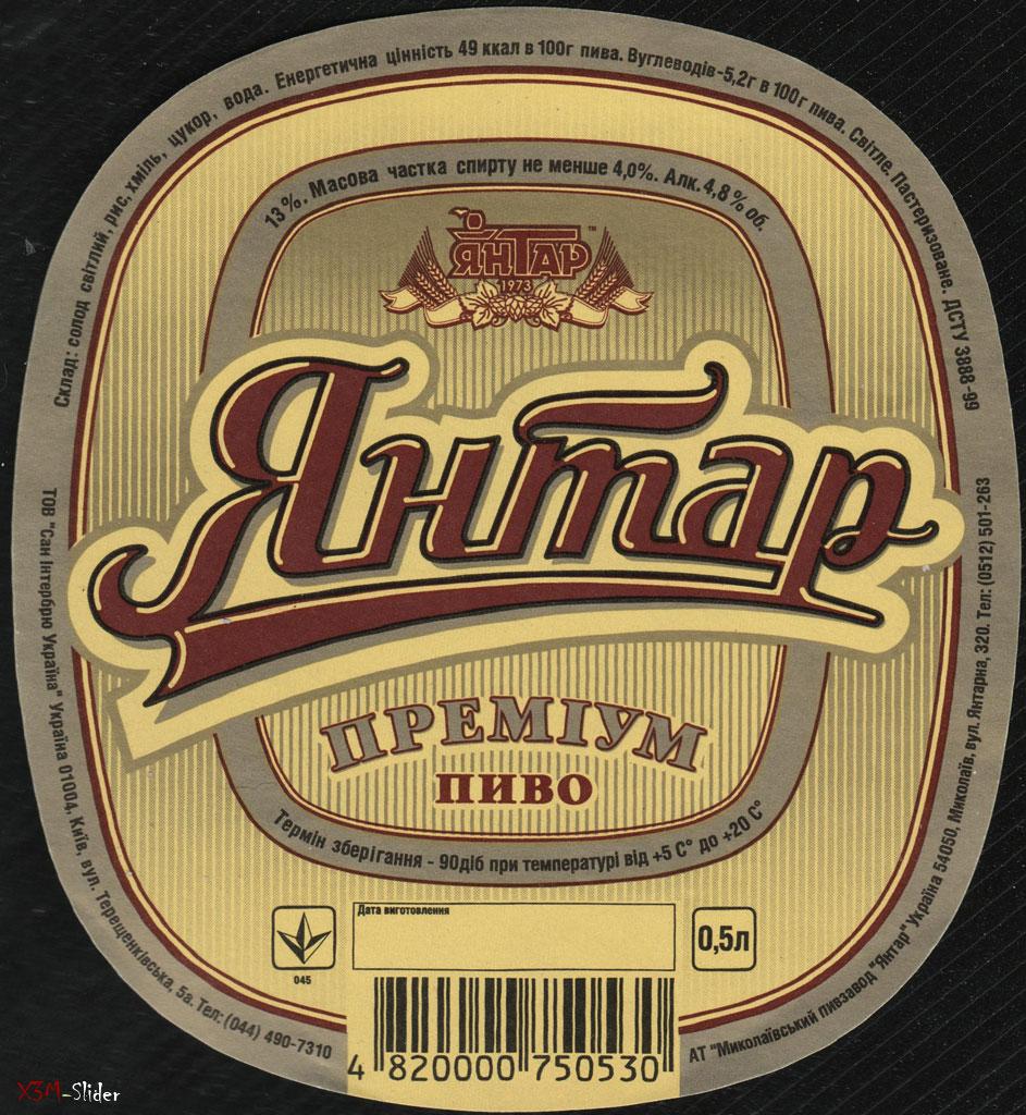 Янтар - Преміум пиво