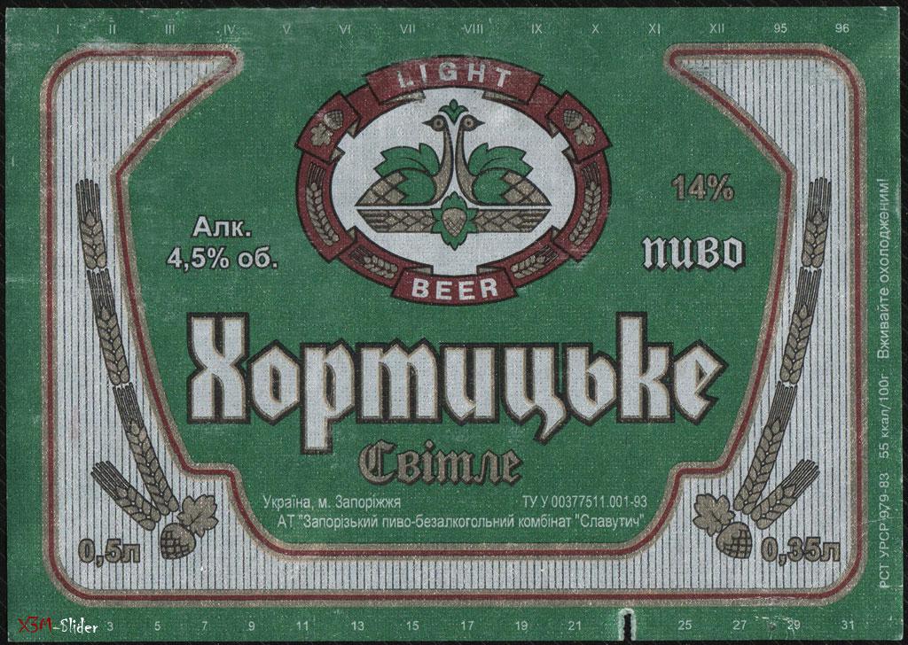 Хортицьке Світле - АТ Запорізький пиво-безалкогольний комбінат Славутич
