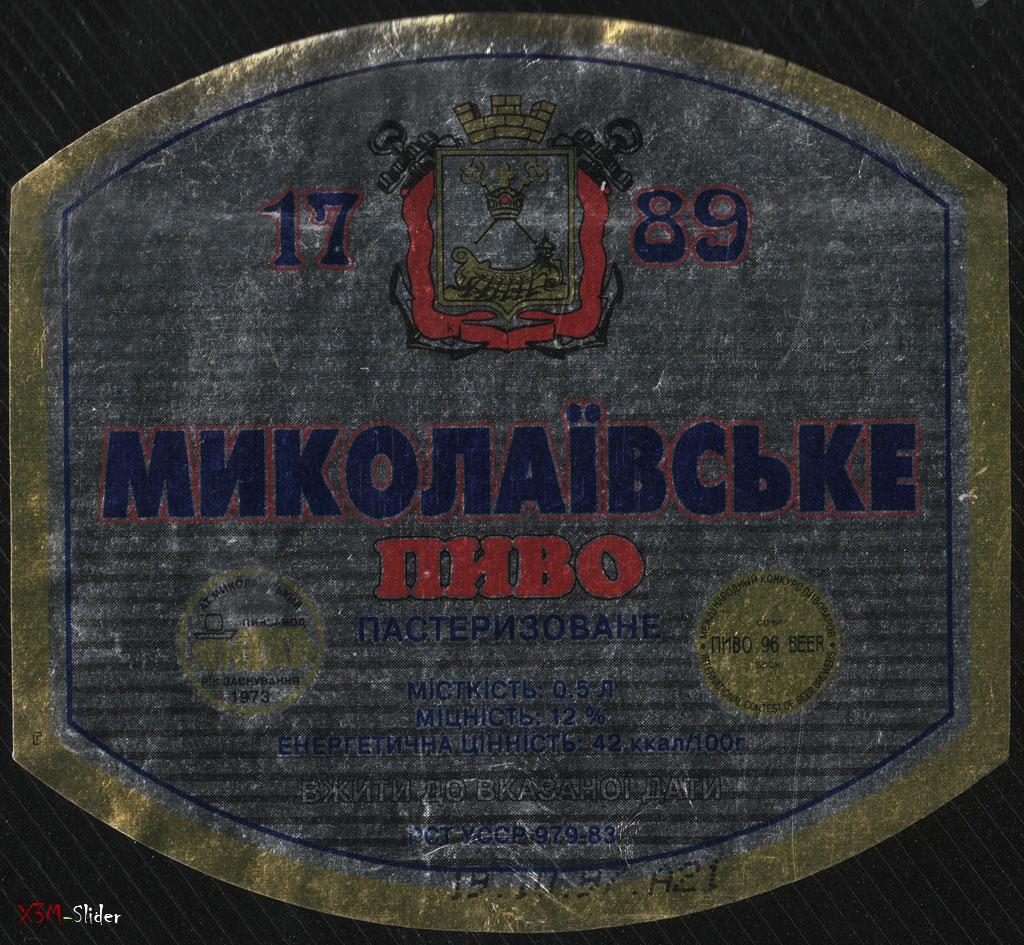 Миколаївське пастеризоване пиво - АТ Миколаївський Пивзавод Янтар - 1997 год