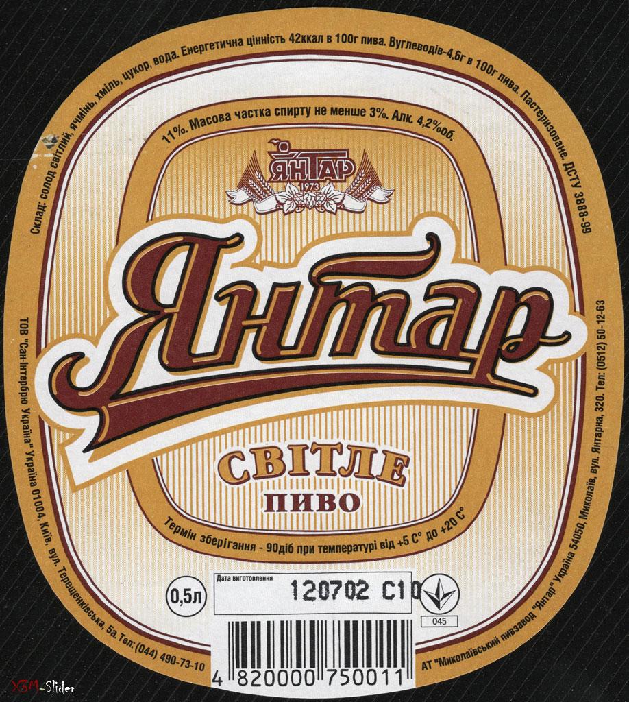 Пінта - Янтар - Світле пиво
