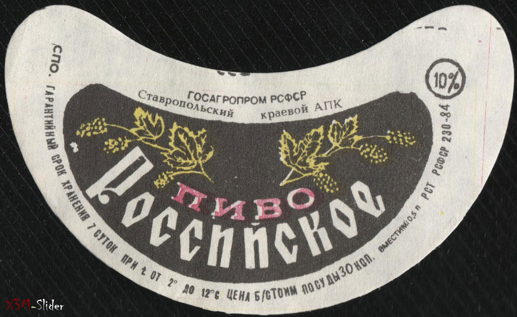 Российское пиво - ГОСАГРОПРОМ РСФСР - Ставропольский краевой АПК