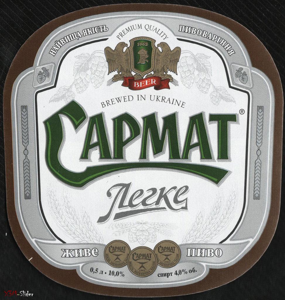 Сармат - Легке - Живе пиво