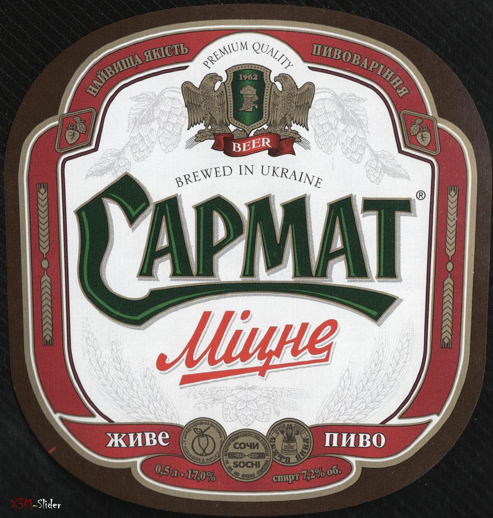 Сармат - Міцне - Живе пиво (Старая этикетка)