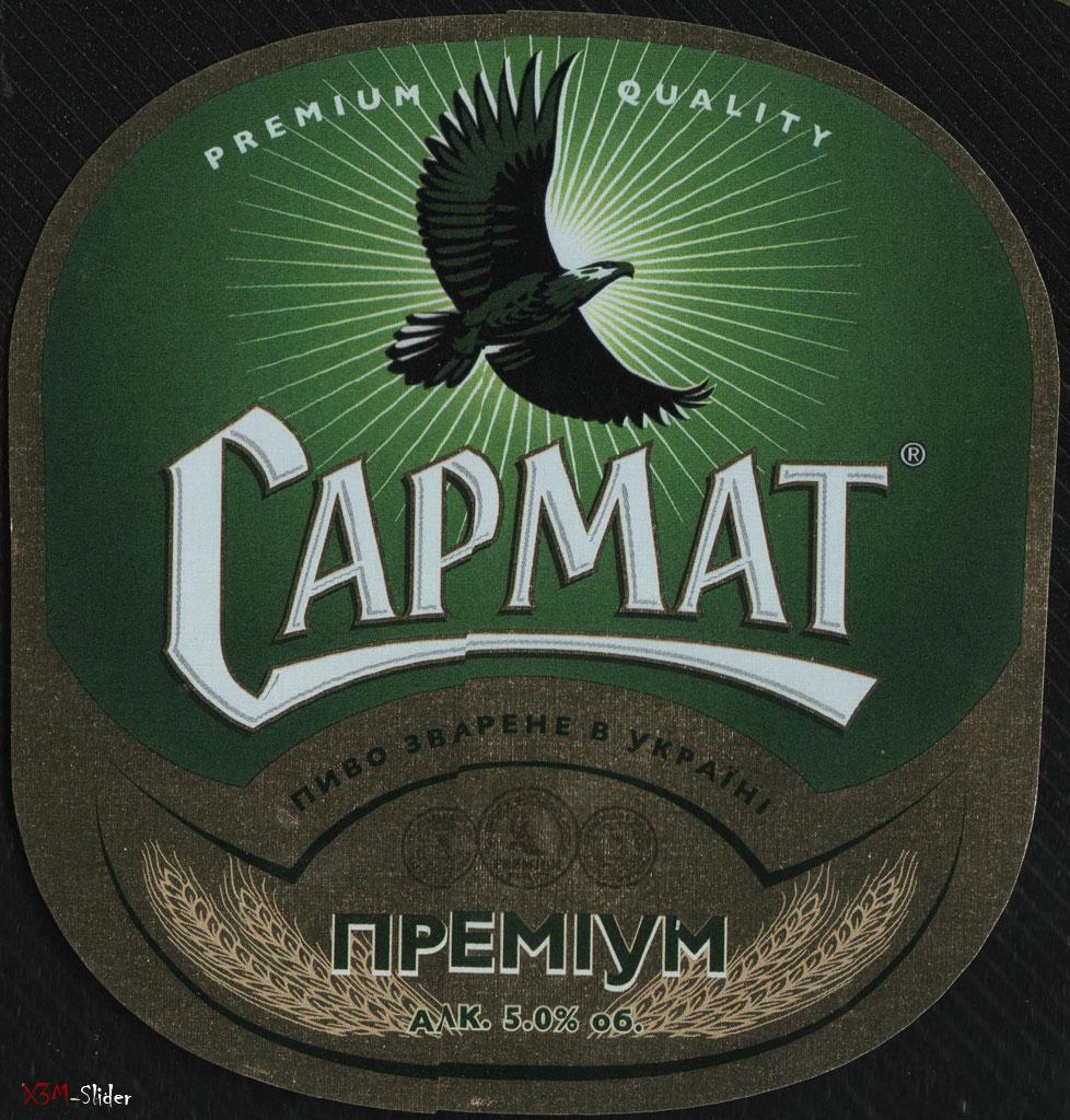 Сармат Преміум - пиво, сваренное в Украине