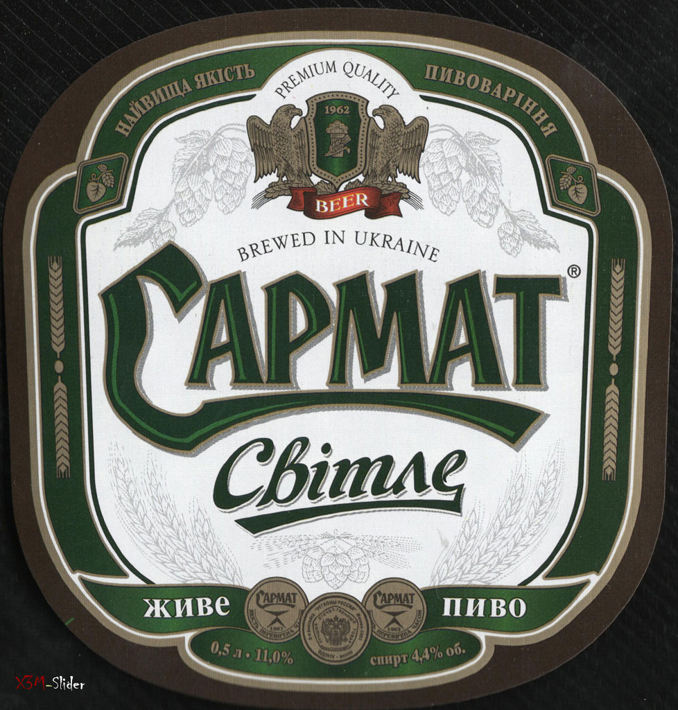 Сармат - Світле живе пиво