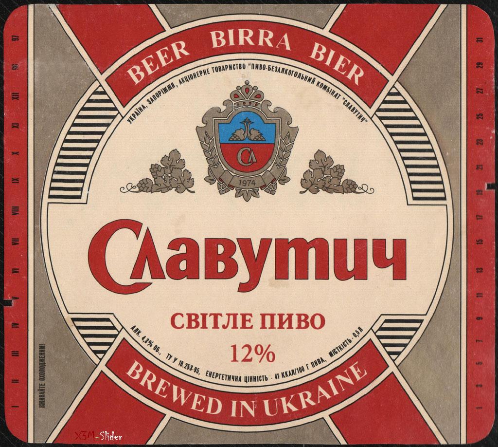 Славутич - Світле пиво - АТ Запорізький ПБК «Славутич» - Brewed in Ukraine