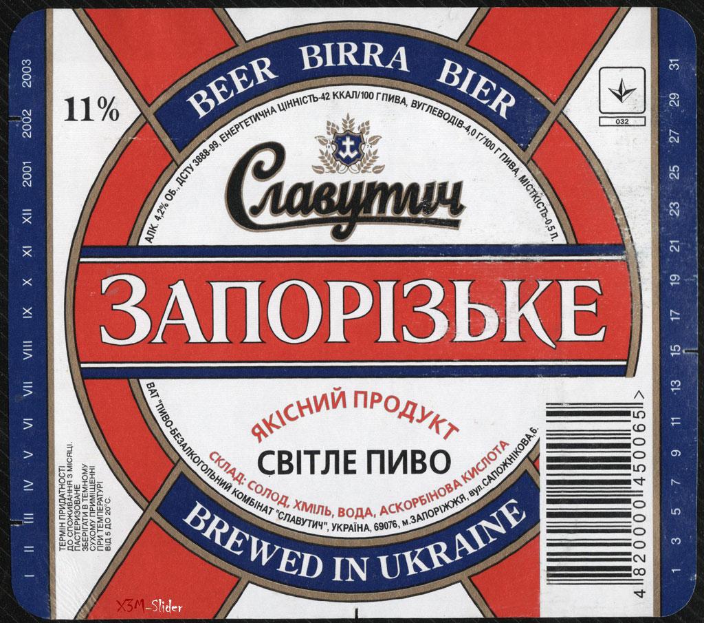 Славутич - Запорізьке Світле пиво