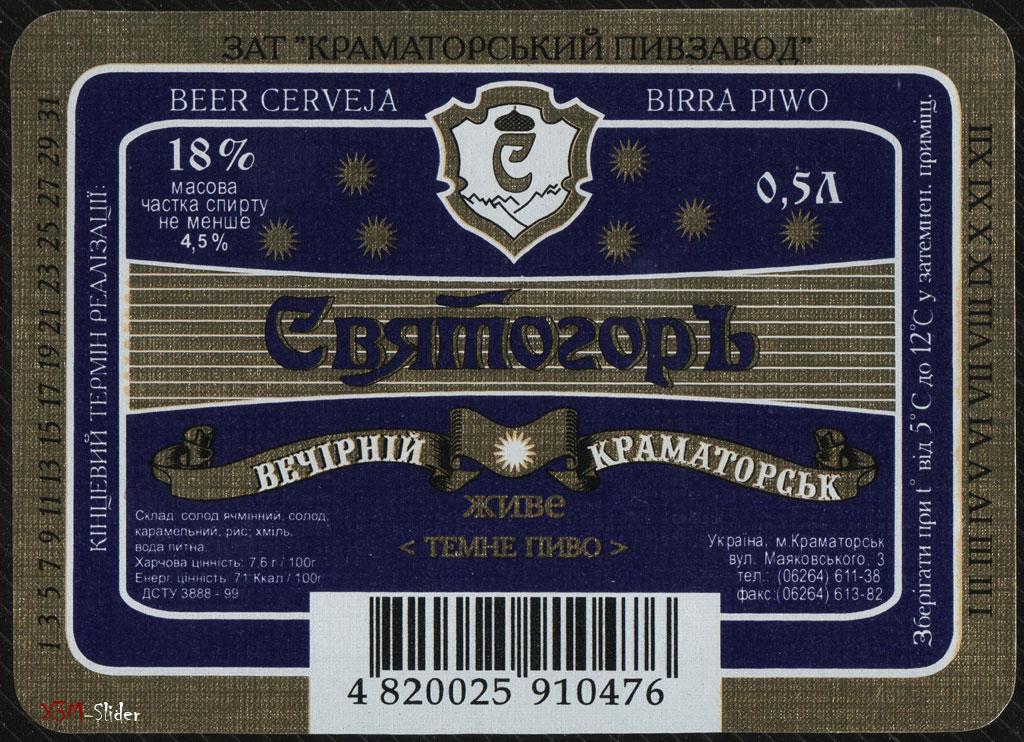 Святогорь - Вечірній Краматорськ - Живе темне пиво