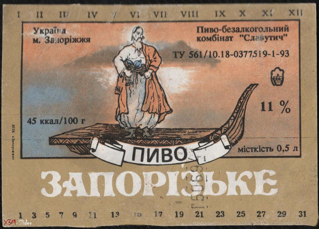 Запорізьке пиво - Пиво-безалкогольний комбінат Славутич