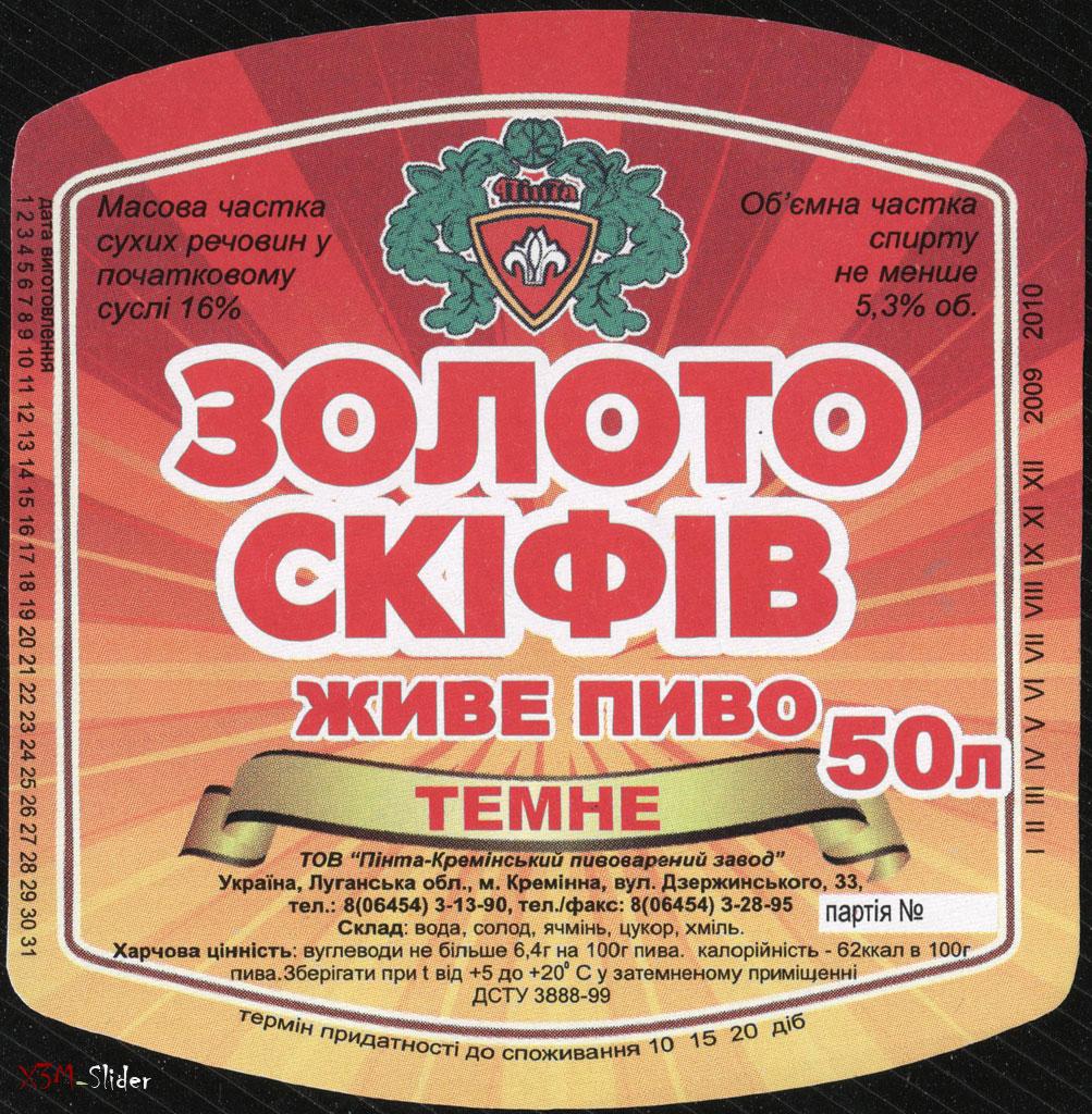 Золото Скіфів - Темне живе пиво - 50 л.