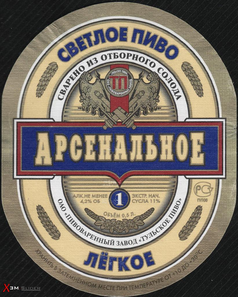 Арсенальное 1 - Лёгкое Светлое Пиво - ОАО ПЗ Тульское Пиво