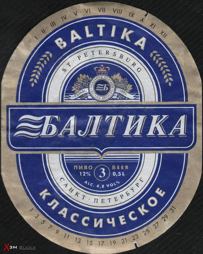 Балтика 3 - Классическое - Санкт-Петербург