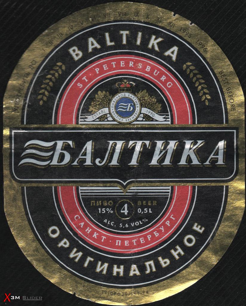 Балтика 4 - Оригинальное - Санкт-Петербург