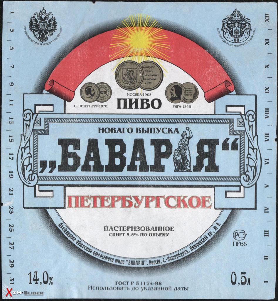 Баварія - Новаго выпуска - Пиво Петербургское - Пастеризованное