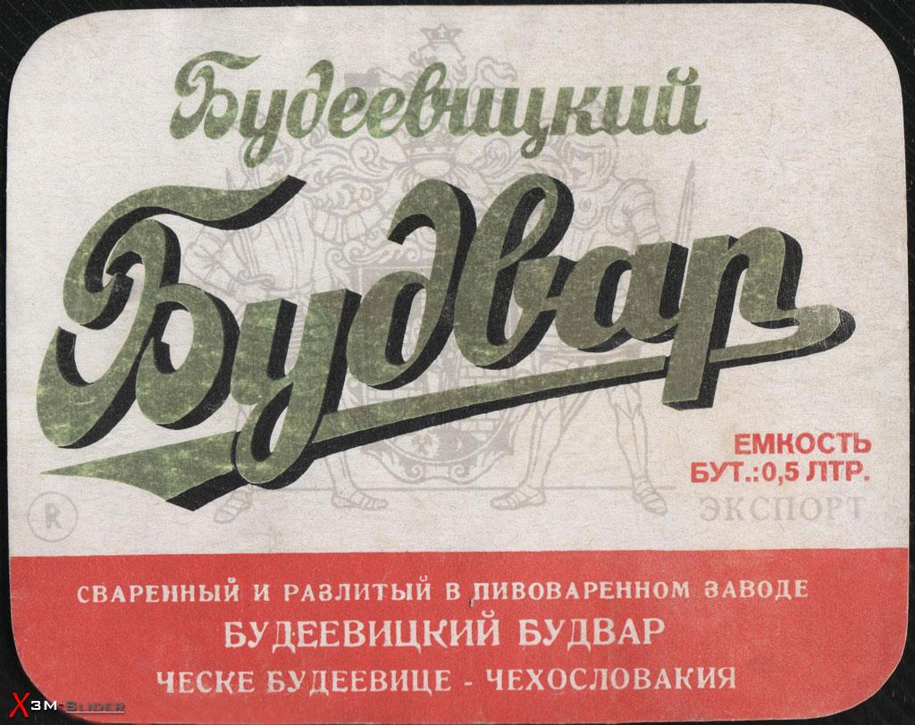 Будеевицкий Будвар - ПЗ Будеевицкий Будвар - Чехословакия