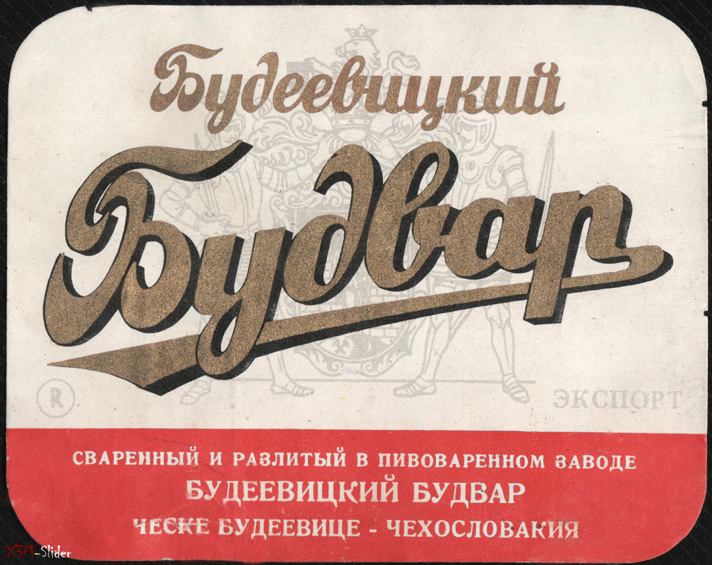 Будвар Будеевицкий - Чехословакия