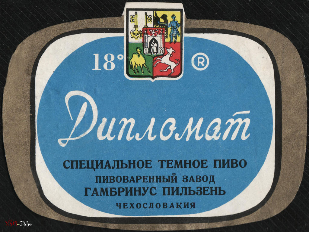 Дипломат - Специальное Темное пиво - ПЗ Гамбринус Пильзень - Чехословакия
