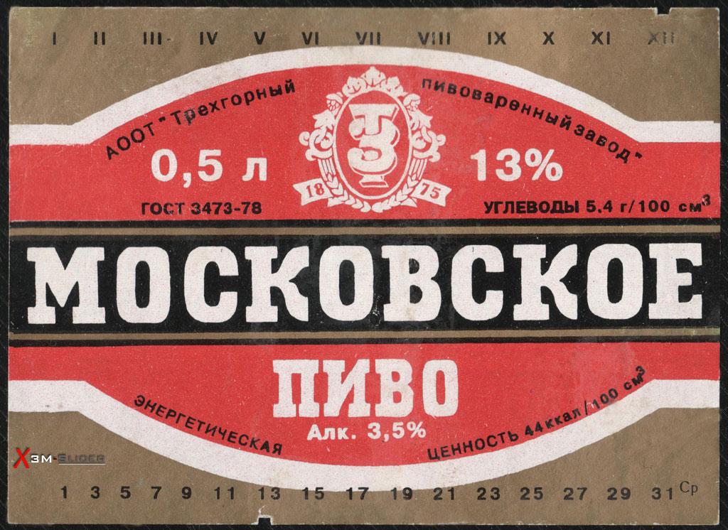 Московское пиво - АООТ Трехгорный ПЗ