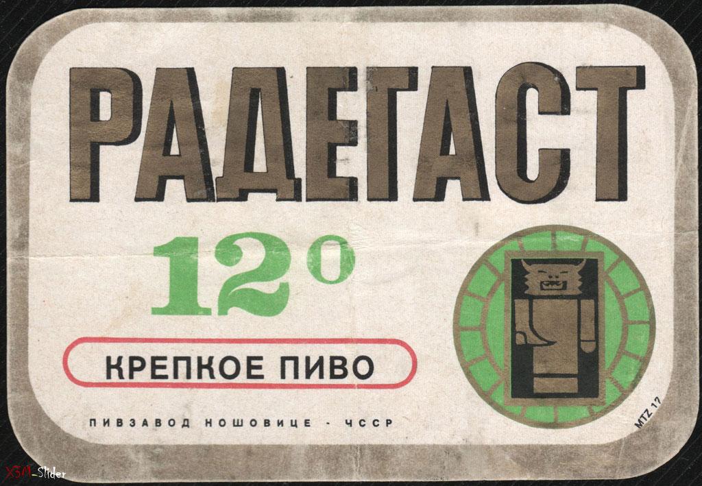Радегаст - Крепкое пиво 12% - ПЗ Ношовице - ЧССР