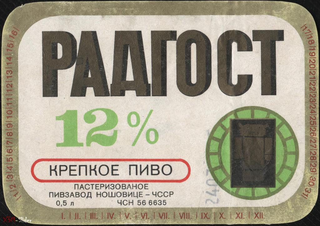 Радгост - Крепкое пиво 12% - ПЗ Ношовице - ЧССР