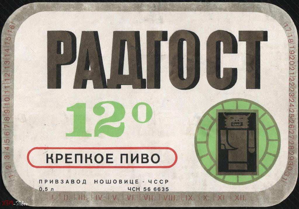 Радгост - Крепкое пиво 12%