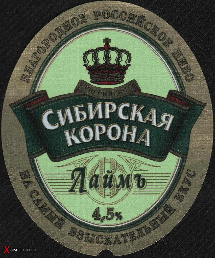 Сибирская Корона Лаймъ