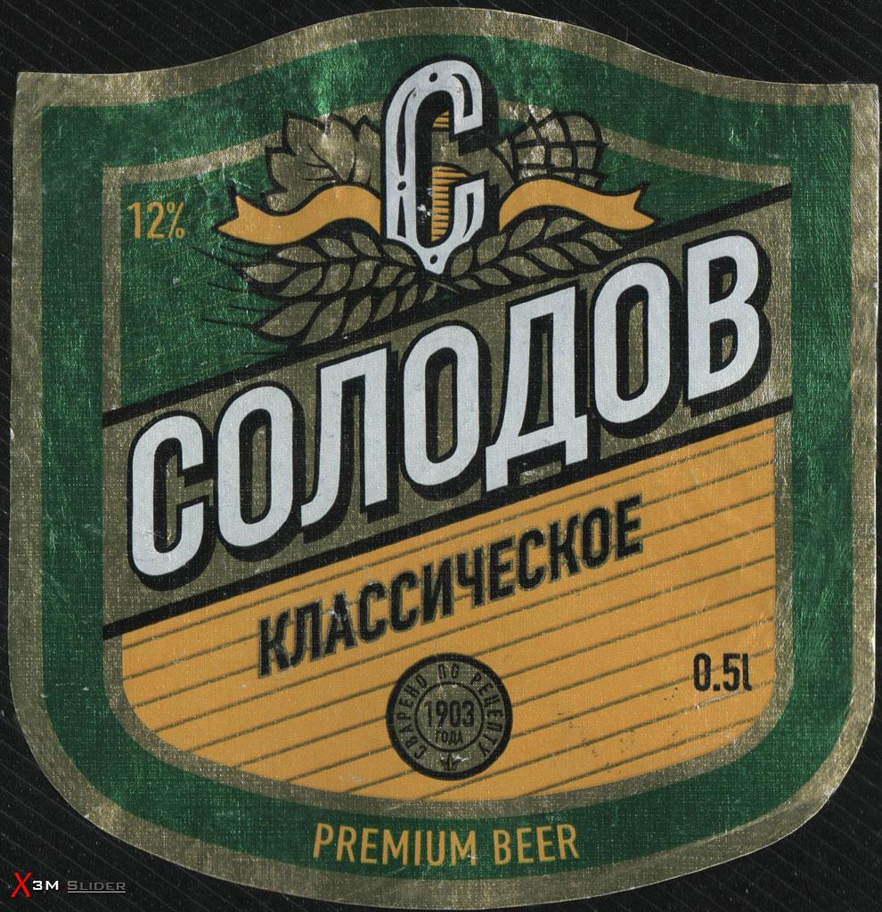 Солодов - Классическое - Premium Beer
