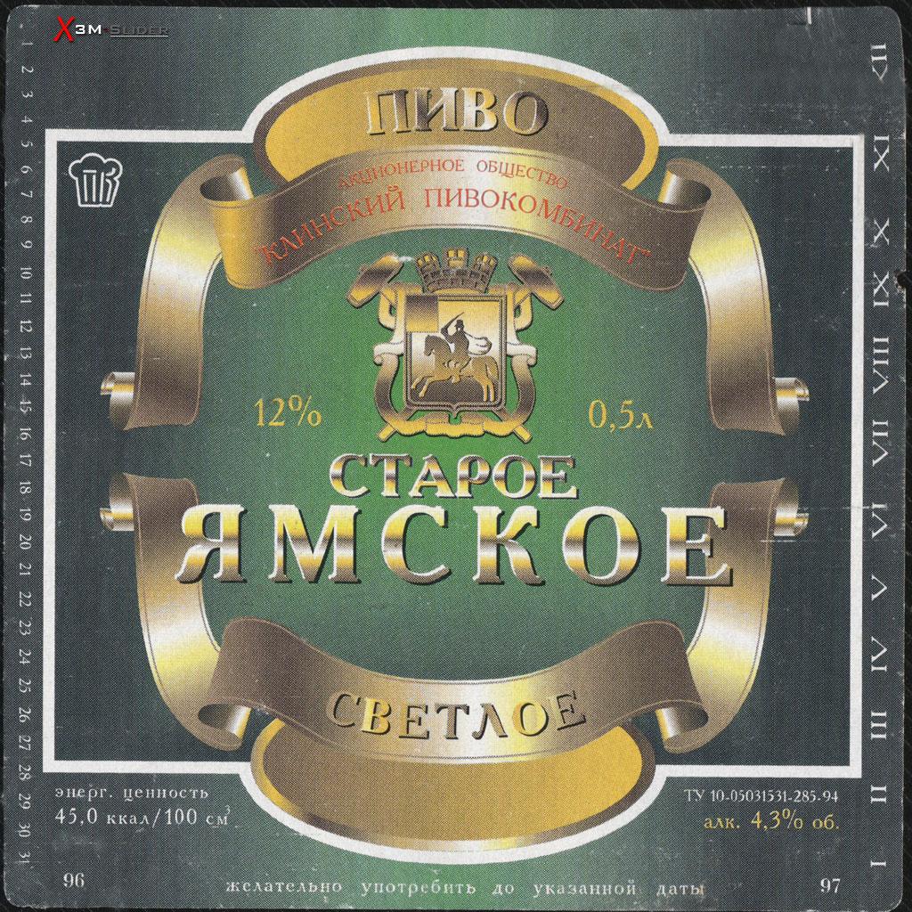 Старое Ямское - Светлое пиво - Клинский Пивокомбинат