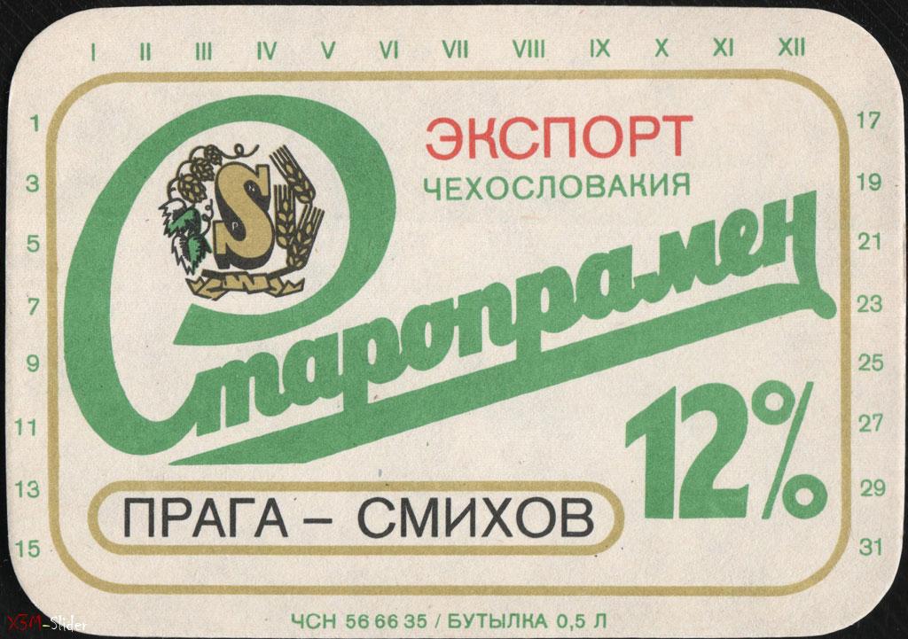 Старопрамен - Экспорт Чехословакия - Прага-Смихов 12%