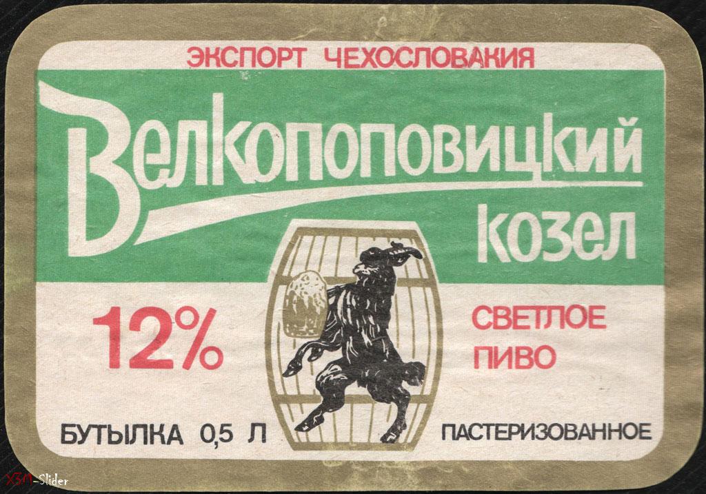 Велкопоповицкий Козел - Светлое пиво 12% - Экспор Чехословакия