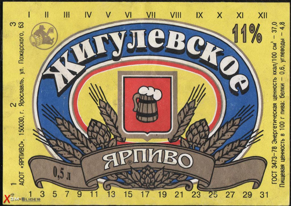 Жигулевское - Ярпиво