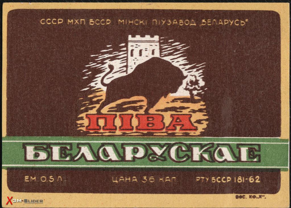Беларускае піва - БССР Мінскі піузавод Беларусь