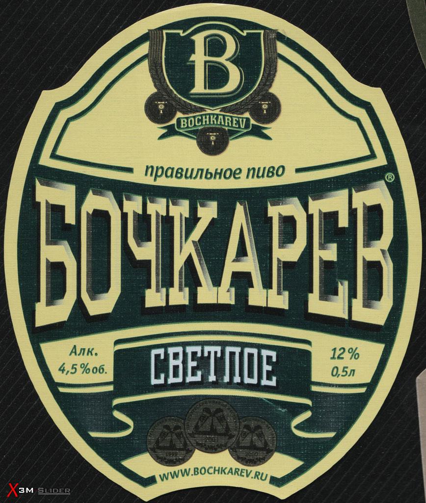 Бочкарев - Светлое - Правильное пиво - Bochkarev