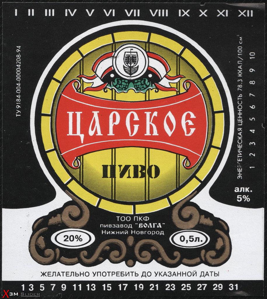 Царское пиво - ТОО ПКФ пивзавод Волга - Н. Новгород