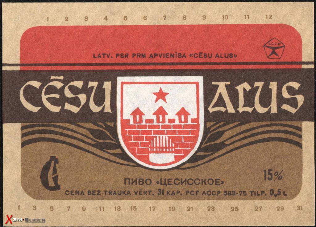 Cesu Alus - СССР - Пиво Цесисское