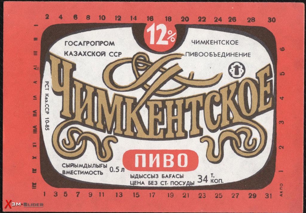 Чимкентское пиво - Госагропром Казахской ССР - Чимкентсоке Пивообьединение