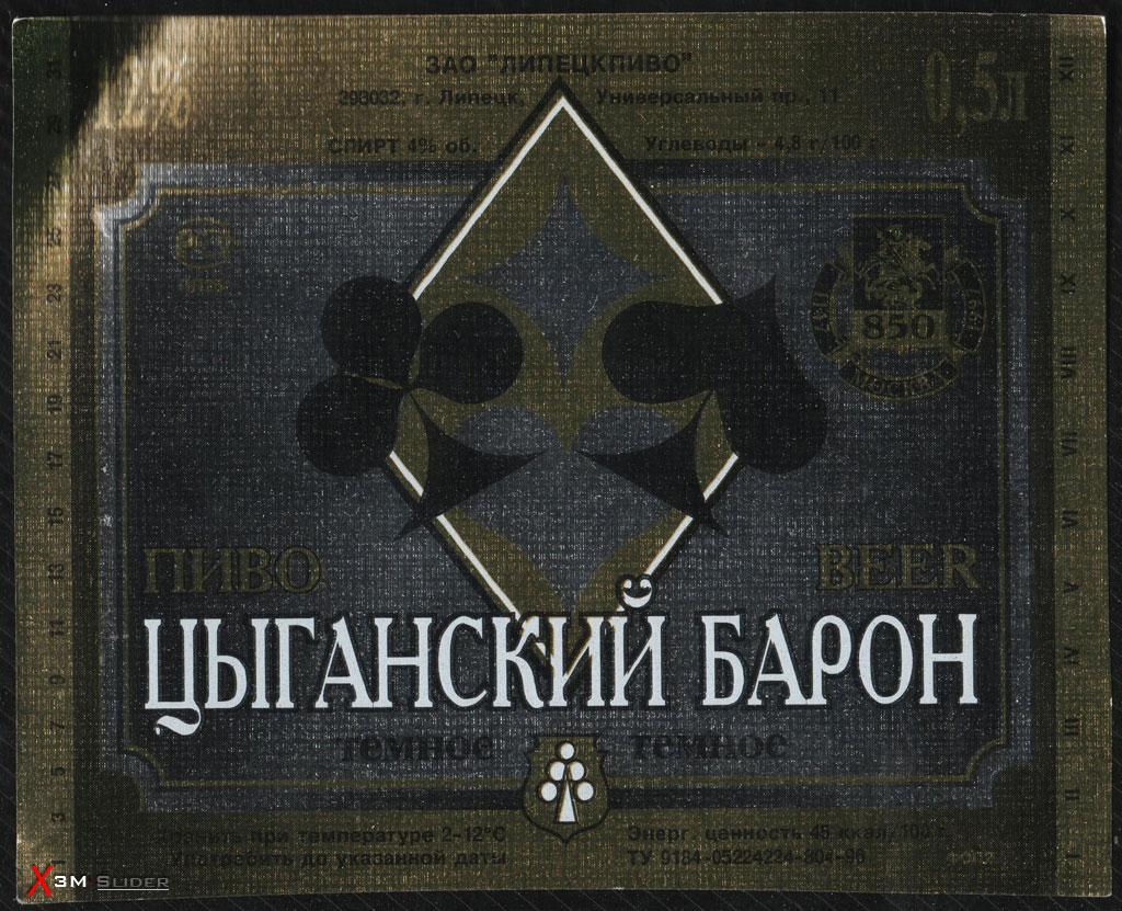 Цыганский Барон - Темное пиво - ЗАО Липецкпиво