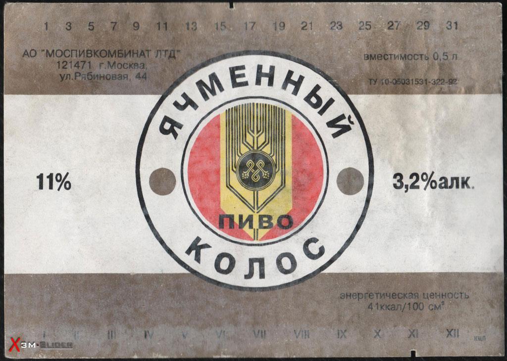 Ячменный Колос пиво - АО Моспивокомбинат ЛТД