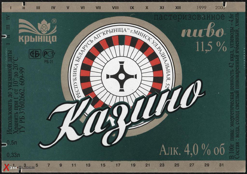 Казино - Крыніца - Пастеризованное пиво