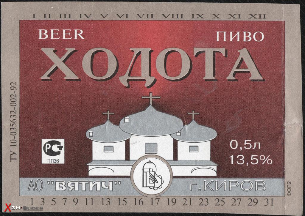 Ходота пиво - АО Вятич - г. Киров