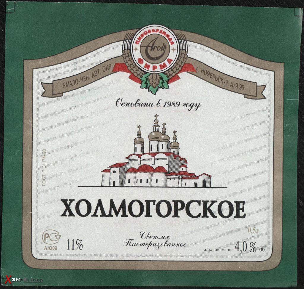 Холмогорское Светлое Пастеризованное пиво - ПК Агой