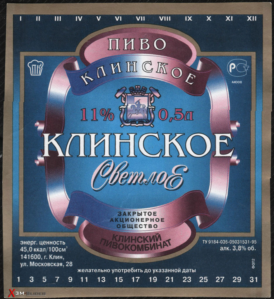 Клинское Светлое пиво - ЗАО Клинский Пивокомбинат