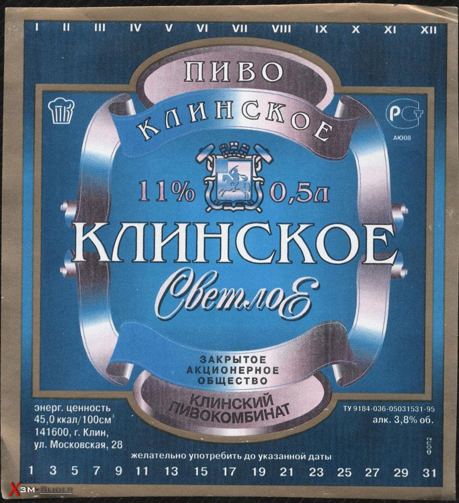 Клинское - Светлое пиво
