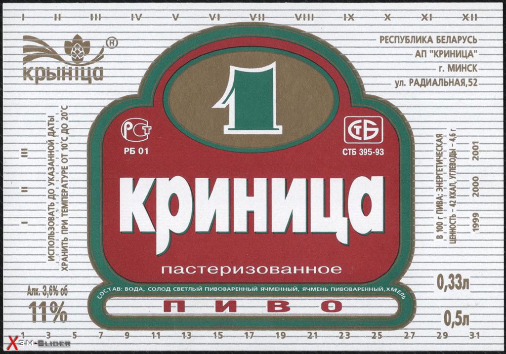 Криница 1 - Пастеризованное - Крыніца
