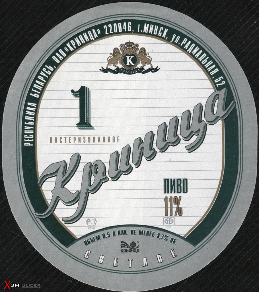 Криница 1 - Светлое пастеризованное пиво