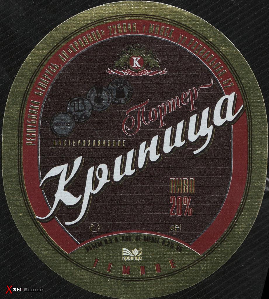 Криница - Портер - Темное пастеризованное пиво